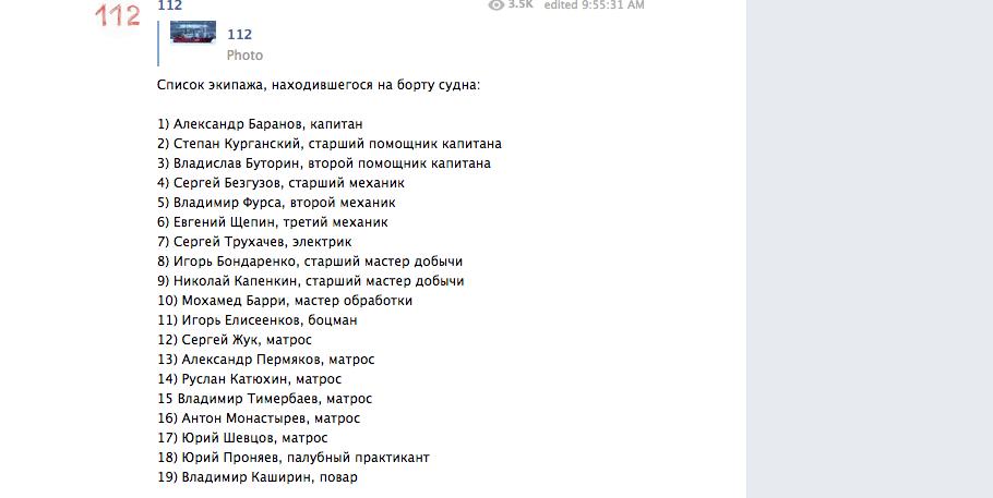 Список членов экипажа публикуют в Сети. Фото https://vk.com/murmanskgroup?w=wall-5608669_7141900