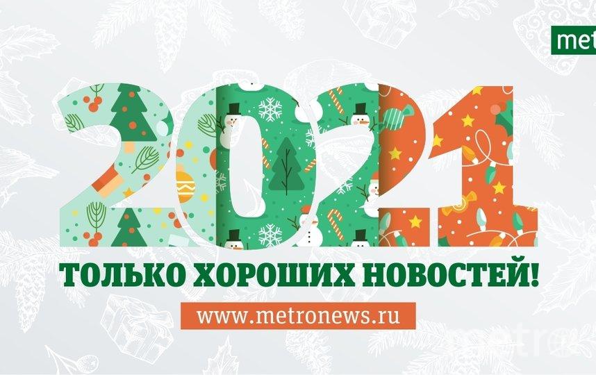 """С Новым годом! Фото """"Metro"""""""