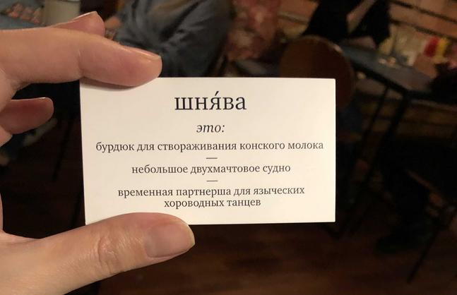 """""""Ерундопель"""" – невероятно смешная игра. Фото Карина Тепанян, """"Metro"""""""
