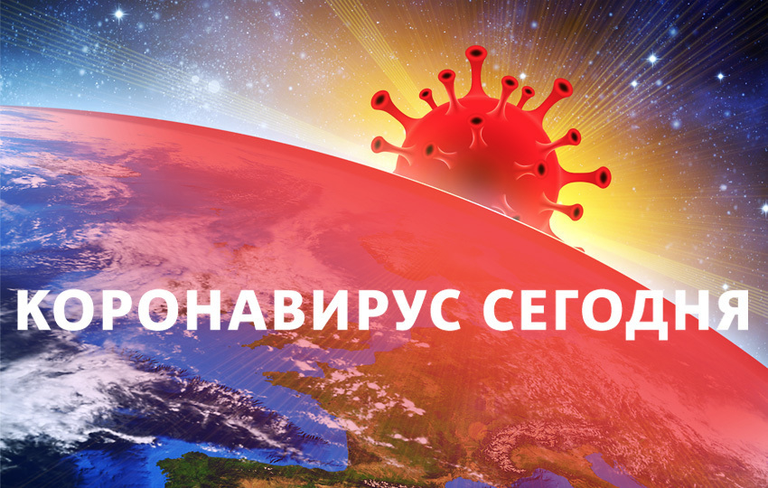 Число заболевших в России - новые данные.