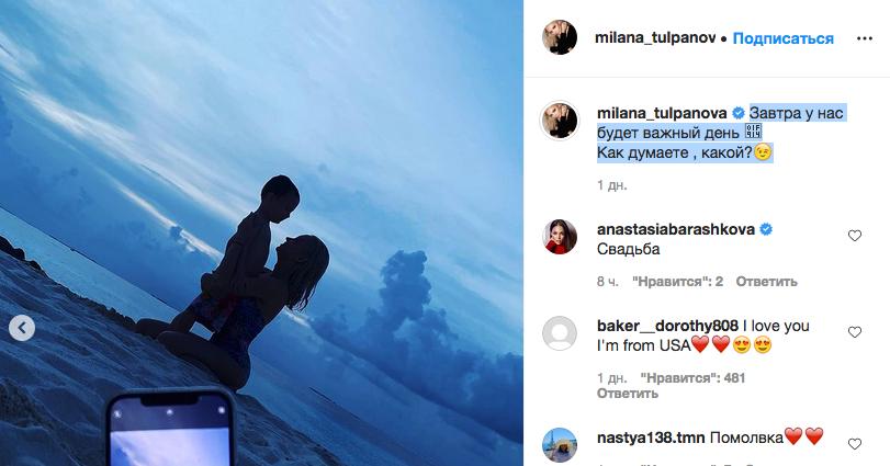 Милана Тюльпанова сейчас отдыхает на Мальдивах. Фото https://www.instagram.com/milana_tulpanova/