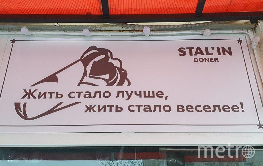 """Известная цитата Сталина – элемент дизайна кафе. Фото АГН """"Москва"""""""
