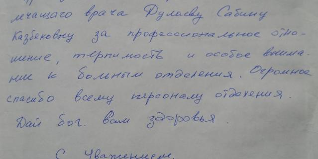 Благодарность врачам выражают в письмах.