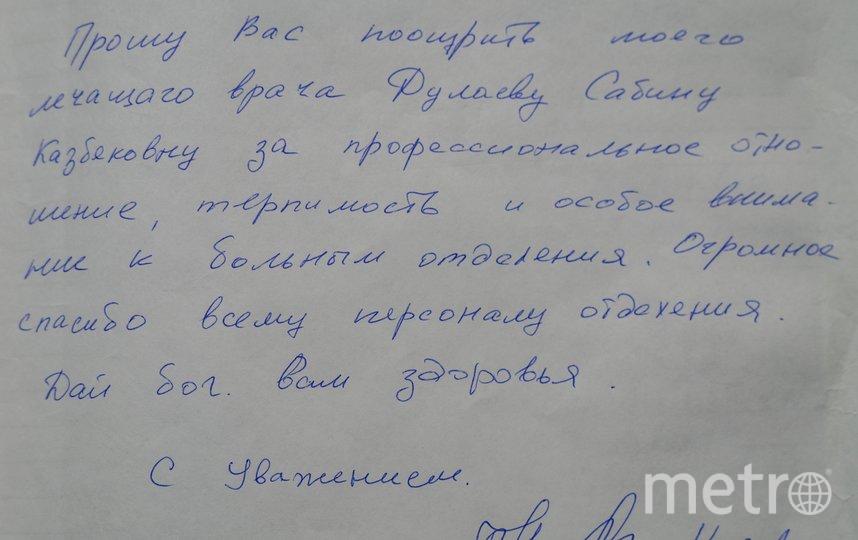 """Благодарность врачам выражают в письмах. Фото Алена Бобрович, """"Metro"""""""