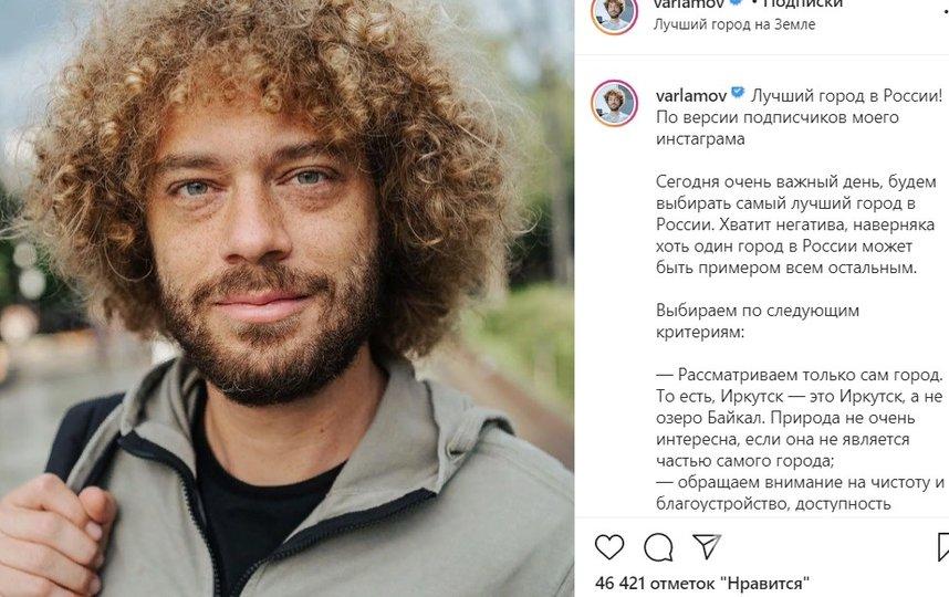 Илья Варламов. Фото instagram.com/varlamov/.
