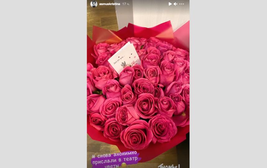 Подарок от незнакомца для актрисы. Фото Скриншот Instagram: @asmuskristina