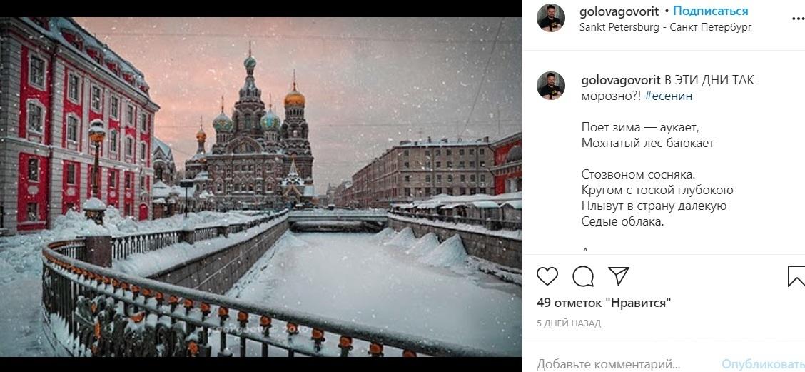 Прогноз погоды на 16 января. Фото golovagovorit.