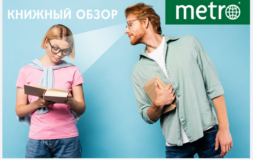 "Книги недели. Фото ""Metro"""