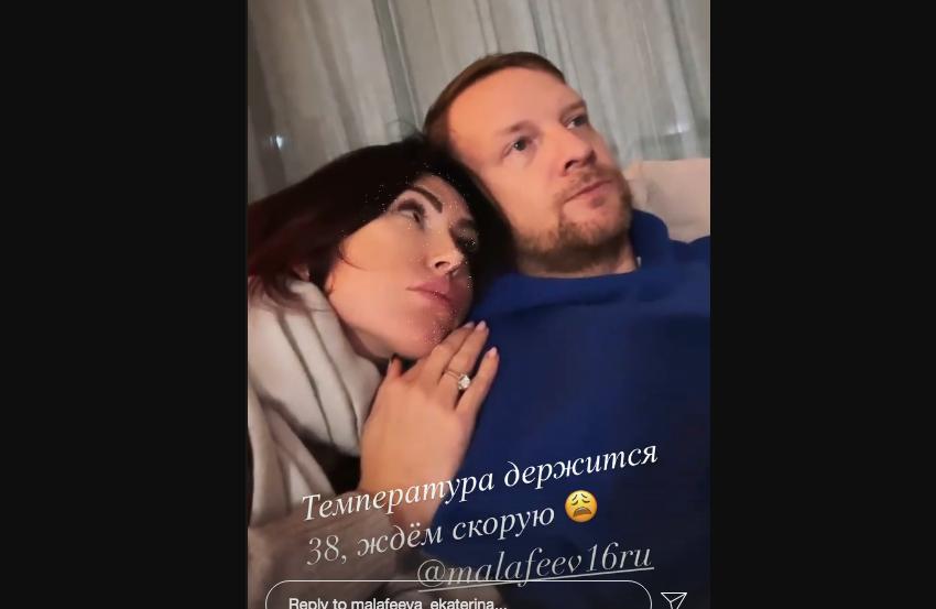 Екатерина Малафеева и Вячеслав перед госпитализацией.