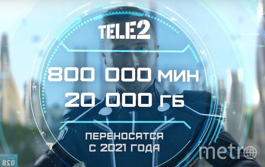 """Услуга предоставляется в случае своевременной оплаты абонентской платы, действует на открытых тарифах линейки """"Мой"""": """"Мой разговор"""", """"Мой онлайн"""", """"Мой онлайн+"""", """"Везде онлайн"""", а также на """"Везде онлайн+"""" в Санкт-Петербурге. Фото предоставлено компанией Tele2"""
