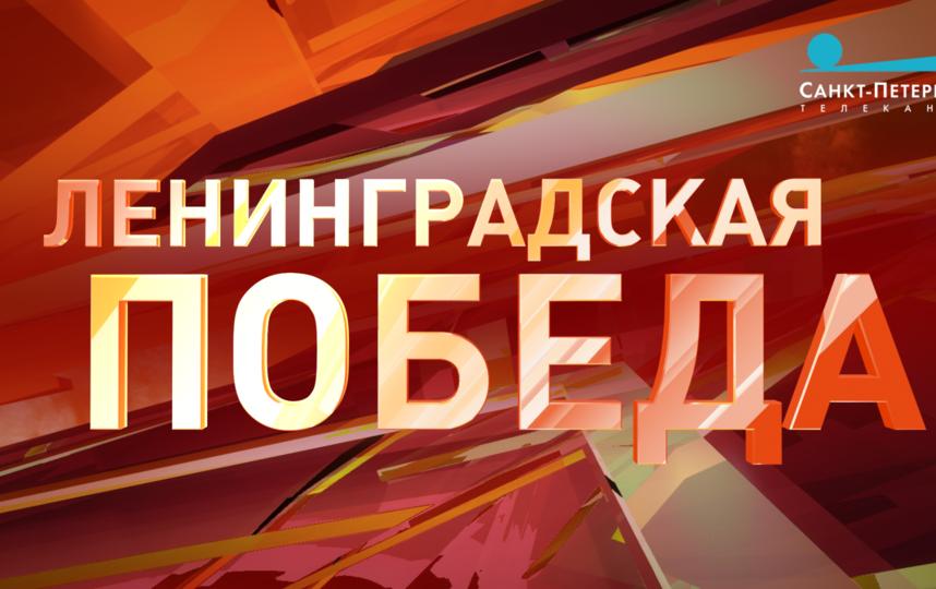 """Весь день телеканал """"Санкт-Петербург"""" будет рассказывать о ключевых событиях блокадного времени и знакомить зрителей с личными историями ленинградцев. Фото """"Metro"""""""