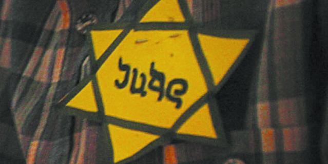 Звезда еврея.