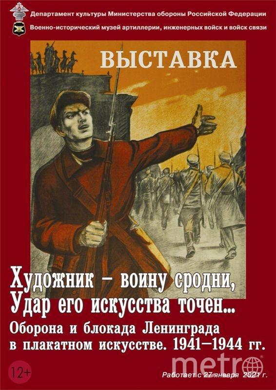 Оборона и блокада Ленинграда в плакатном искусстве. Фото Предоставлено организаторами