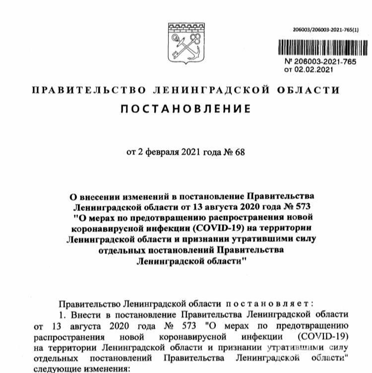"""Постановление вступает в силу 2 февраля. Фото """"Metro"""""""