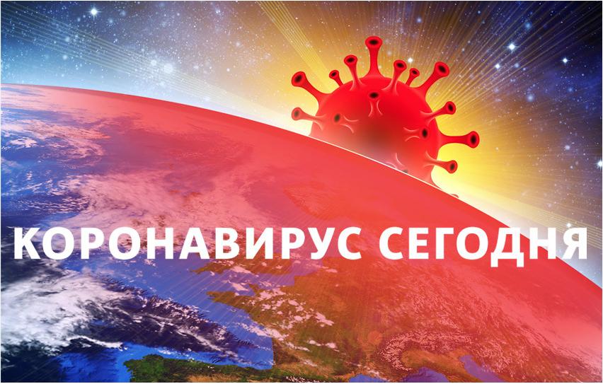 """Число заболевших коронавирусом за сутки. Фото """"Metro"""""""