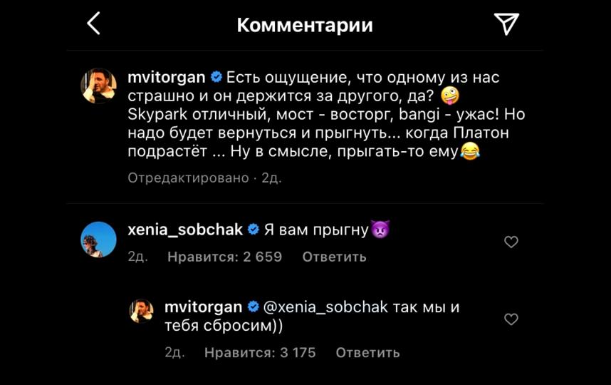 Комментарии экс-возлюбленных. Фото Скриншот Instagram: @mvitorgan