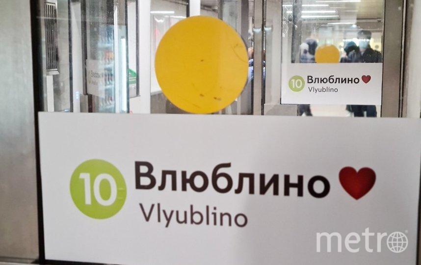 """Станция """"Влюблино"""". Фото АГН """"Москва"""""""