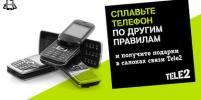 Столичные участники проекта Tele2 активно отдают старые телефоны