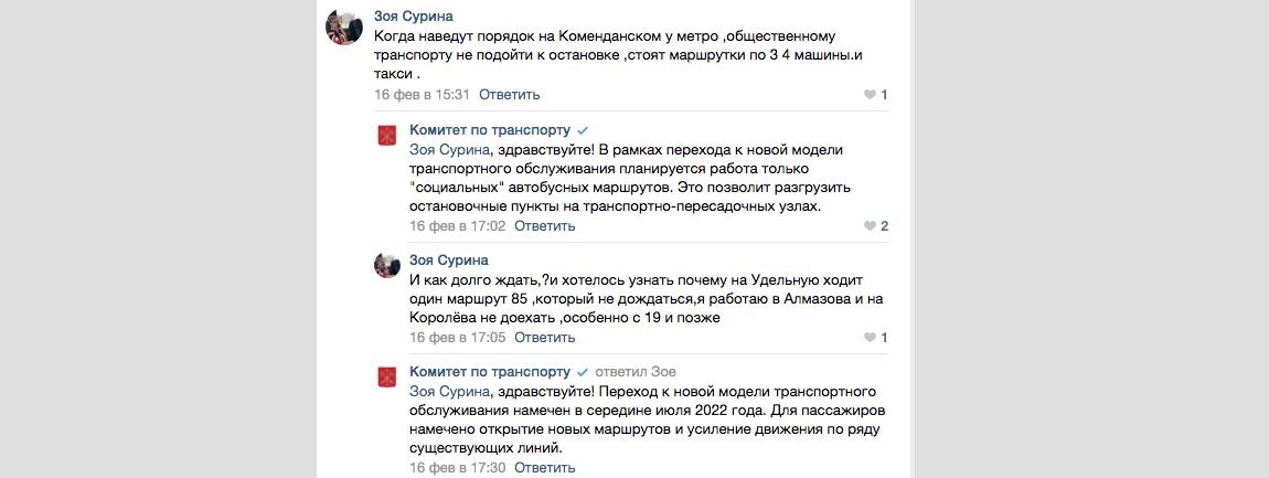 Комментарии на странице главы города в социальной сети ВКонтакте. Фото скриншот