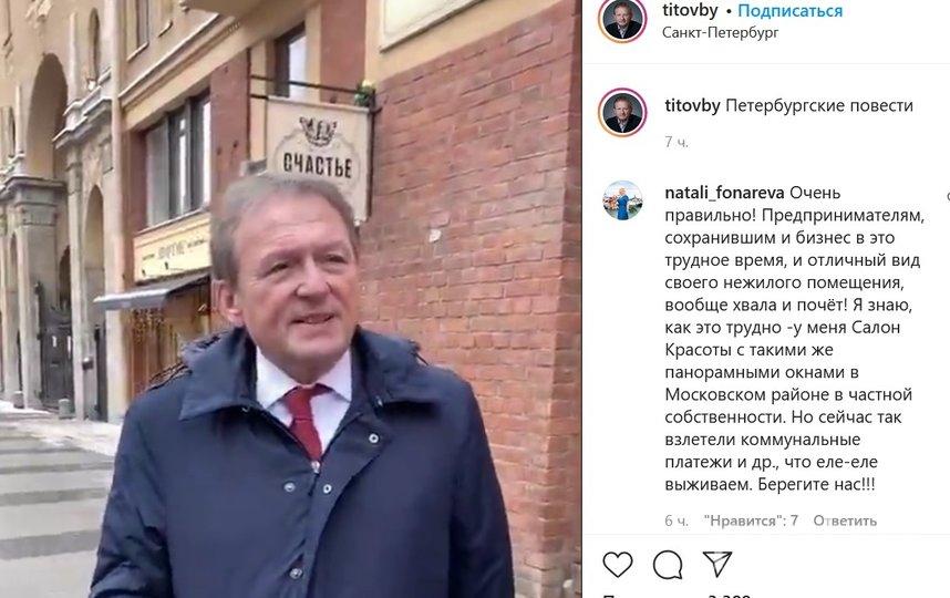 Борис Титов. Фото instagram.com/titovby/.