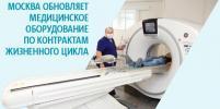 Москва обновляет медицинское оборудование по контрактам жизненного цикла