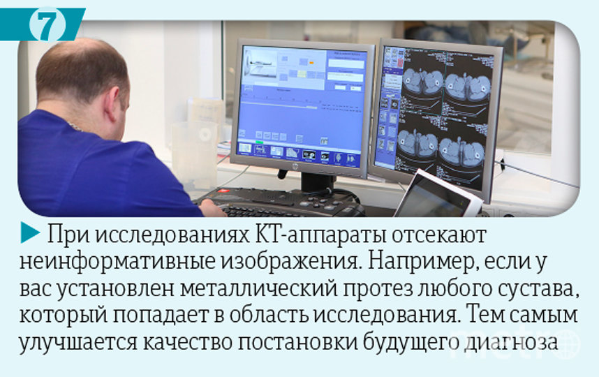 Поставку аппаратов будут осуществлять ведущие мировые производители оборудования. Фото предоставлено пресс-службой мэра Москвы, инфографика: Павел Киреев
