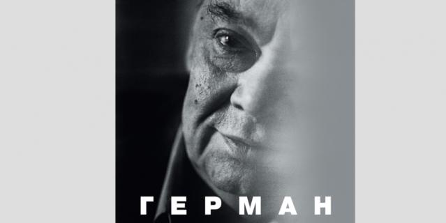 """В фойе """"Ленфильма"""" 4 марта откроется выставка """"Герман и окрестности""""."""