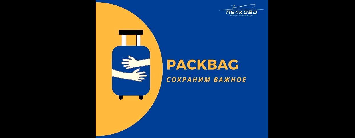 Логотип Пулково. Фото pulkovoairport.ru