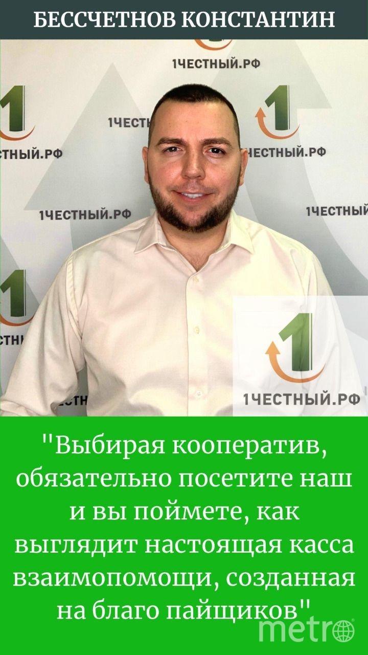 Бессчетнов Константин.