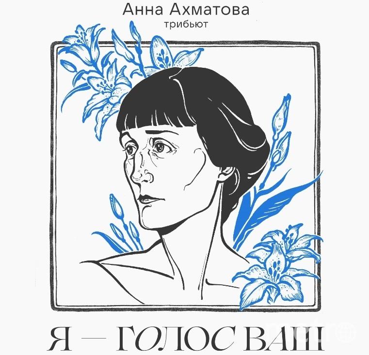 Сборник вышел 5 марта, в день памяти поэтессы. Фото Ксения Засецкая.
