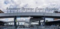 Пулково признан лучшим аэропортом в Европе по качеству обслуживания пассажиров. Какие критерии учитывались