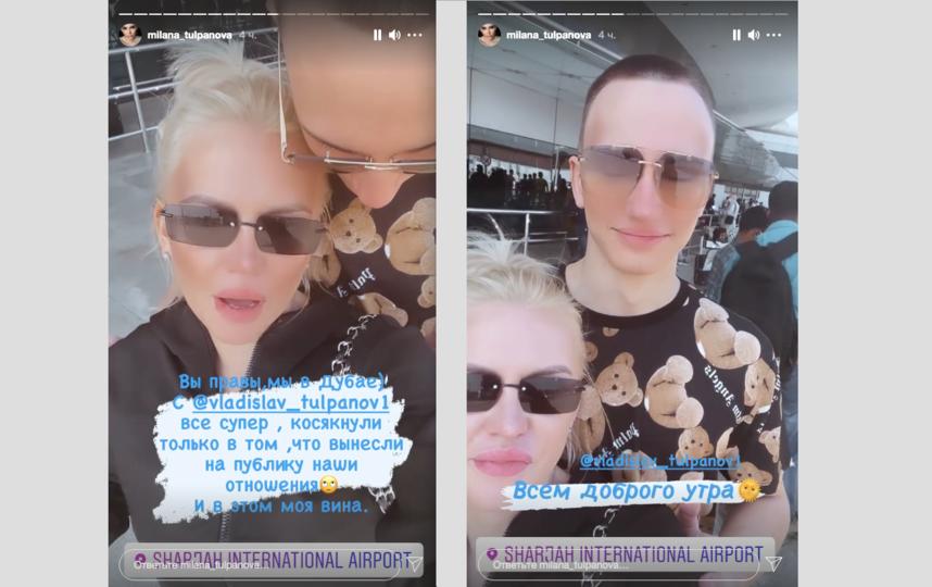 Милана и Владислав Тюльпановы. Фото Скриншот Instagram: @milana_tulpanova
