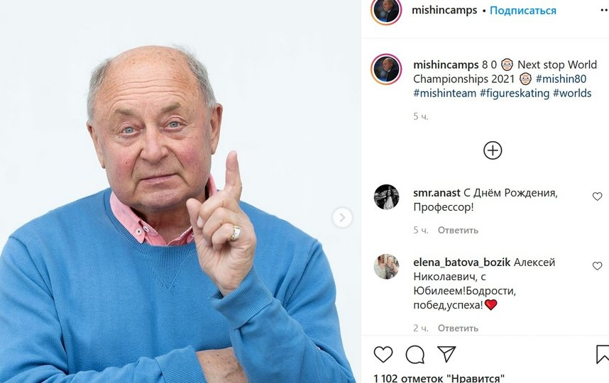 Сегодня Алексею Мишину исполняется 80 лет. Фото instagram.com/mishincamps/.