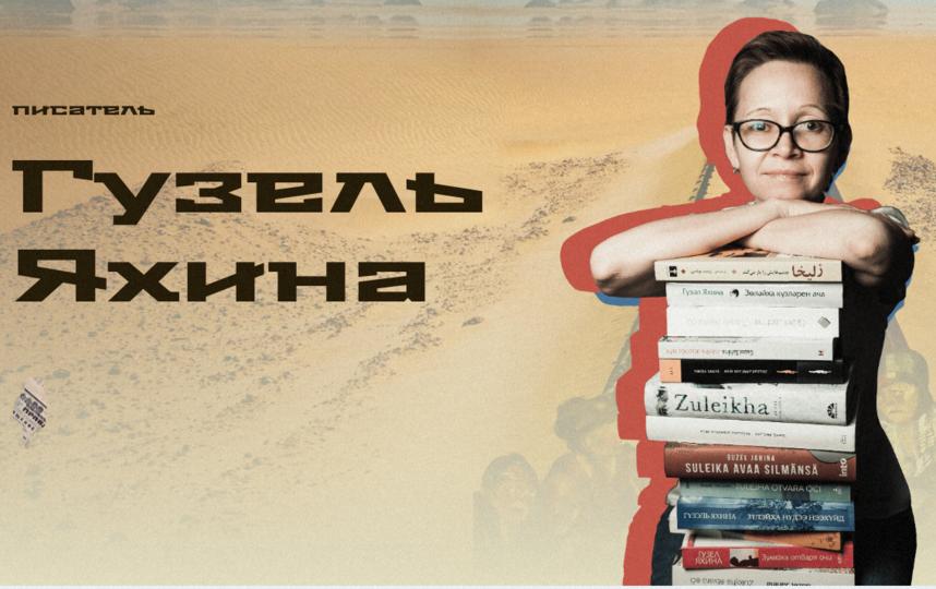 Гузель Яхина. Фото С официального сайта автора., Предоставлено организаторами