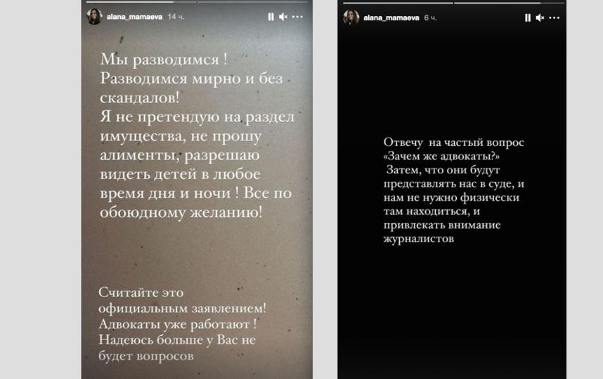 Публикации Аланы Мамаевой. Фото Скриншот Instagram: @alana_mamaeva