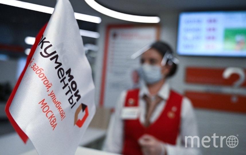 МФЦ становится всё больше в столице. Фото РИА Новости