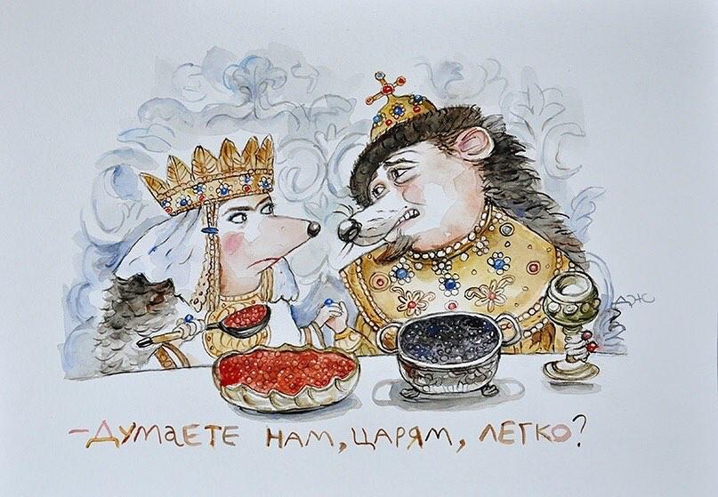"""""""Думаете нам, царям, легко?"""" – вздыхает псевдогосударь. Фото рисунки Анжелы Джерих"""
