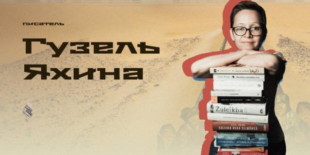 Гузель Яхина. Фото С официального сайта автора., Предоставлено организаторами.