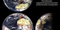 Роскосмос опубликовал снимки Земли, сделанные с трех ракурсов одновременно. Как они выглядят