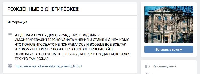 "Группа ""Вконтакте"". Фото https://vk.com/club488159"