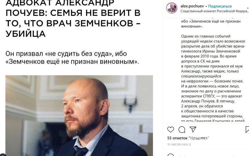 Александр Почуев. Фото instagram.com/alex.pochuev.