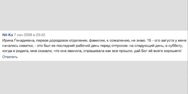"""Скриншот из группы """"Рождённые в Снегирёвке""""."""