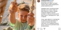 Ирену Понарошку критикуют в Сети: зачем она посадила сына на диету