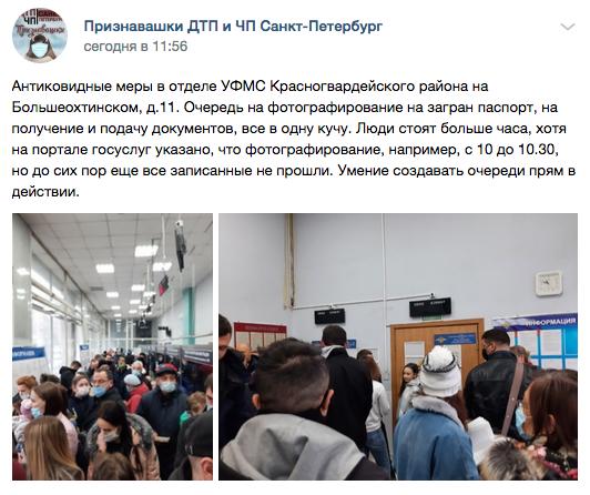 "Скриншот из группы ""Признавашки ДТП и ЧП Санкт-Петербург"". Фото https://vk.com/spb_today_unreleased"