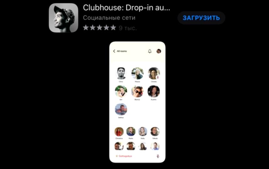 """Clubhouse. Фото """"Metro"""""""