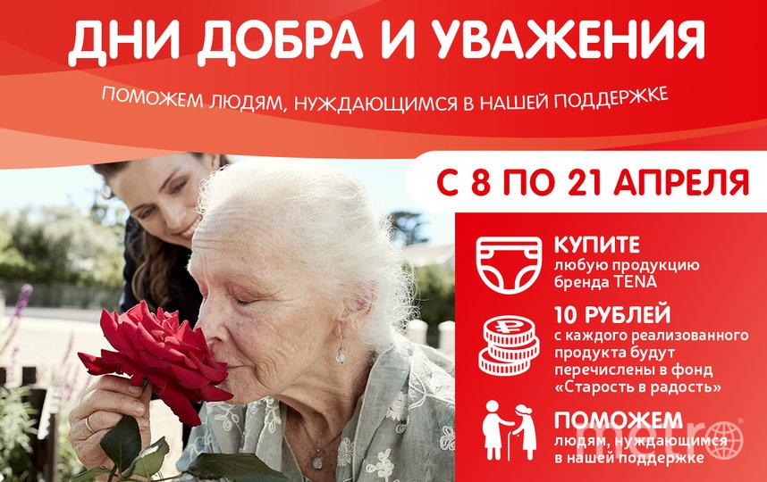 Благотворительная акция помощи пожилым людям.