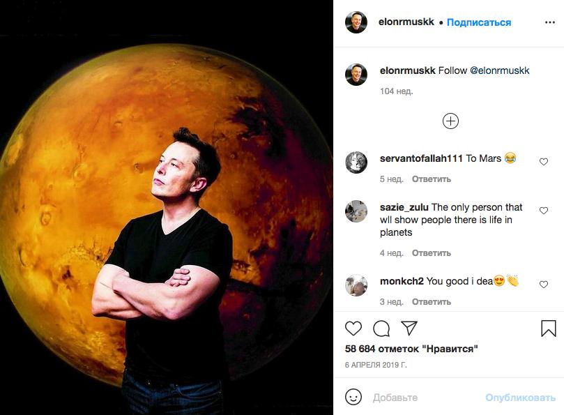 Скриншот Instagram @elonrmuskk. Фото https://www.instagram.com/p/Bv6g1hmp1oz/
