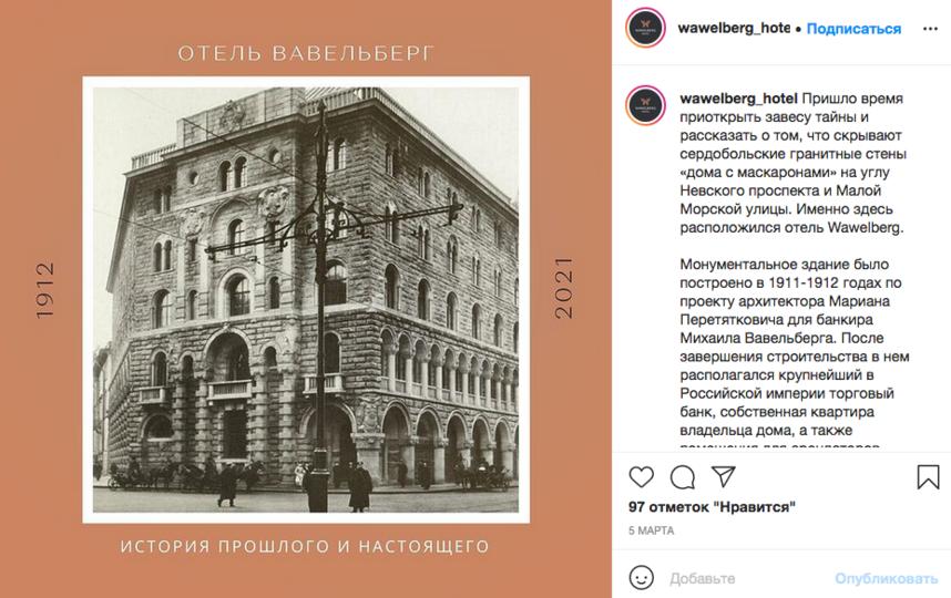 Скриншот Instagram @wawelberg_hotel. Фото https://www.instagram.com/wawelberg_hotel/