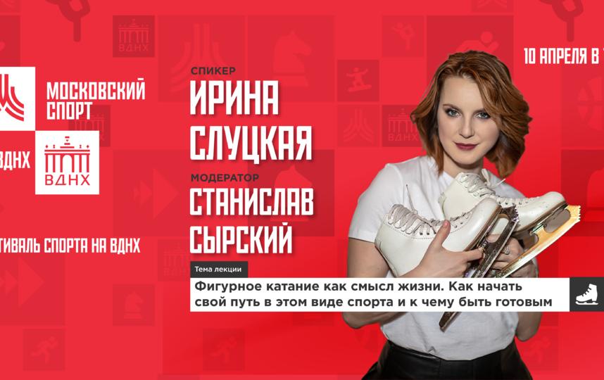 Ирина Слуцкая.