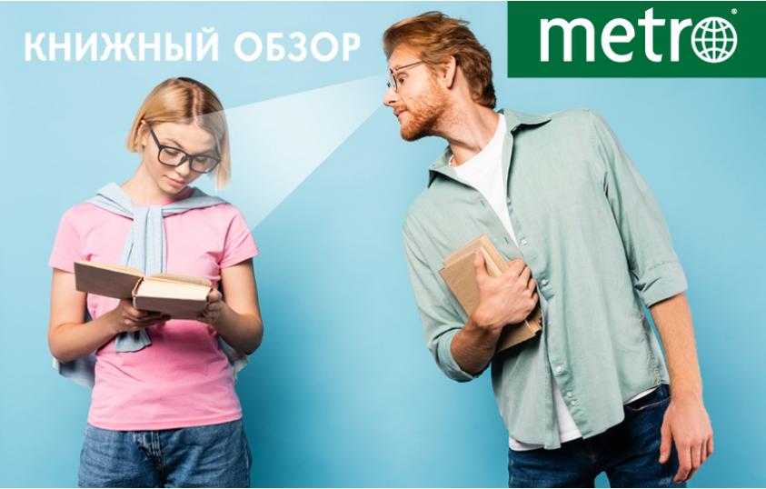"""Книжный обзор. Фото инфографика, """"Metro"""""""